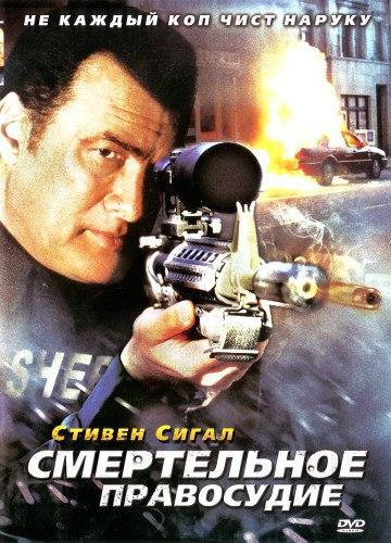 Смертельное правосудие / True Justice (2011) DVDRip