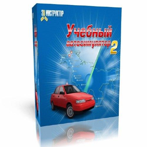 3D Инструктор 2.2.7 Учебный автосимулятор. Домашняя версия (L) [Ru] 2011