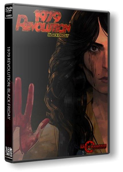 1979 Revolution: Black Friday (2016) PC   RePack от R.G. Механики