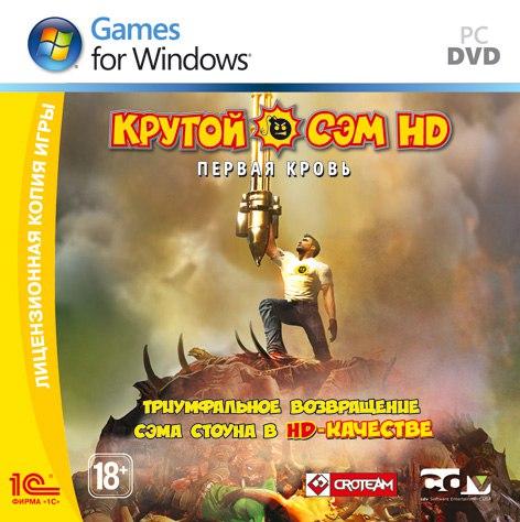 Крутой Сэм HD: Первая Кровь / Serious Sam HD: The First Encounter (2009) PC | Лицензия