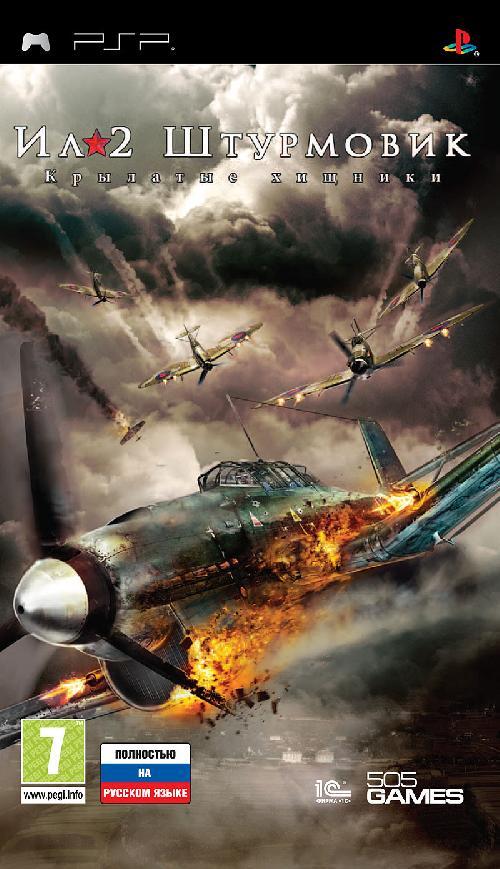 Ил-2 Штурмовик: Крылатые хищники (2009) PSP