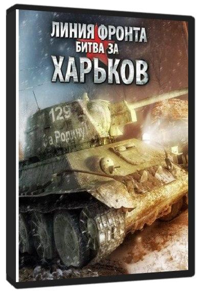 Линия фронта: Битва за Харьков (2009) RePack