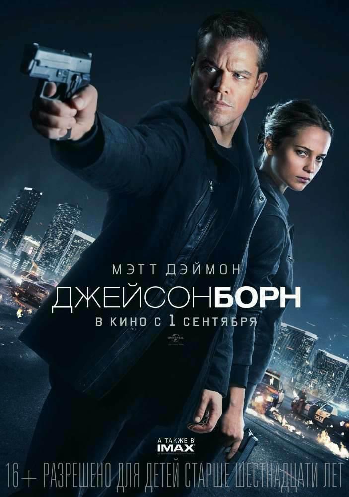 Джейсон Борн / Jason Bourne (2016) BDRip 1080p
