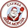 Дед Мороз и Снегурочка. Симферополь.