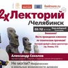 2xЛекторий: Олег Фея и Александр Соколов