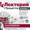 2хЛекторий: Алексей Водовозов и Ася Казанцева