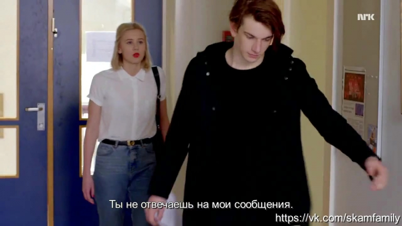 Сериал SKAM | СТЫД сезон 2 серия 11