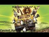 Nostalgia Critic - Madagascar Escape 2 Africa - Dreamworksuary (rus dub)