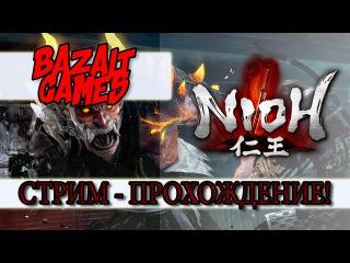 Стрим Nioh от Bazalt Games прохождение второй босс Hino-enma 2