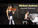 Michael Jackson - Smooth Criminal  violin piano cover (скрипка пианино)