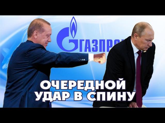 Ещё один удар в спину. Турция национализирует активы Газпрома [20/12/2016]
