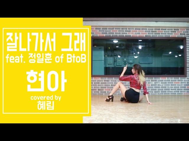 혜림 현아(Hyun-A) 잘나가서 그래 커버댄스(cover)