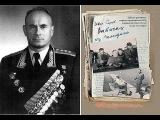 Секретный документ. Секретные дневники председателя КГБ