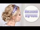 Праздничная причёска на Новый Год  ❤ Пучок из локонов для средних/длинных волос
