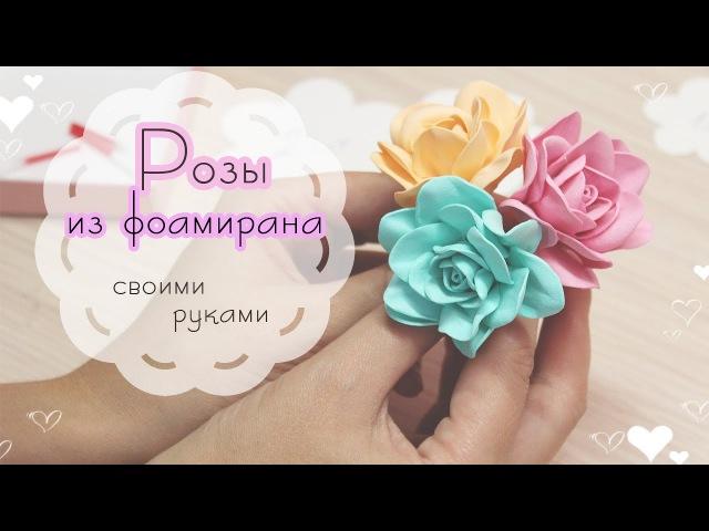 Скрапбукинг: Розы из фоамирана. Цветы для скрапбукинга своими руками.