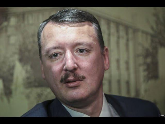 Гиркин: Путин - проститутка Жесть! Такого еще не было