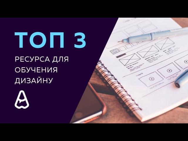 Топ 3 ресурса для обучения дизайну в 2017 » Freewka.com - Смотреть онлайн в хорощем качестве