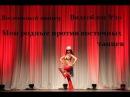 ВОСТОЧНЫЙ ТАНЕЦ видеоблог №10 Мои родные против занятий восточными танцами