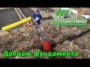 Дренаж фундамента Отвод воды от фундамента Назначение Устройство Монтаж Цен