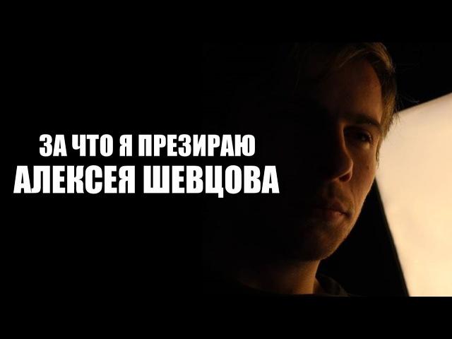 Почему я презираю Itpedia (Алексея Шевцова) - мнение бывшего фаната