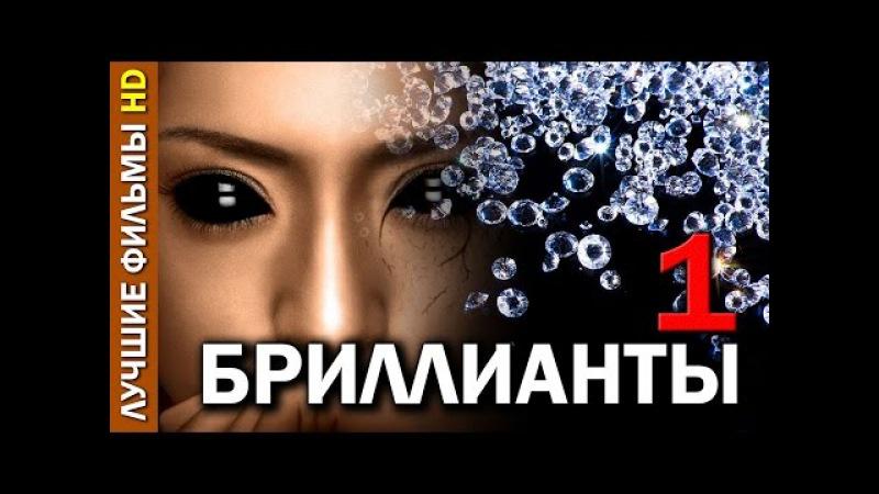 БРИЛЛИАНТЫ 1 / 2017 HD / Детектив / Русская мелодрама, мелодрамы 2017 новинки