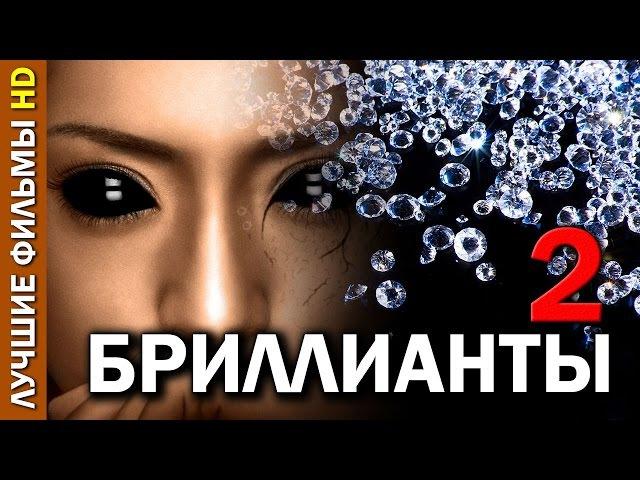 БРИЛЛИАНТЫ 2 / 2017 HD / Детектив / Русская мелодрама, мелодрамы 2017 новинки