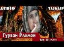 Гурези Рахмон - Бе Очаги 2017 / Суруди Наваш 2017 / Барой Бародаро