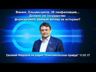 Викинг, Ельцин-центр, 28 панфиловцев... Должно ли государство формировать единый взгляд на историю? Евгений Фёдоров на радио