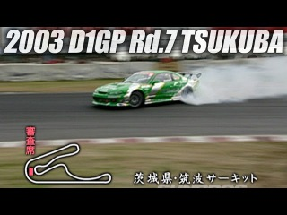 Video Option VOL.118 — D1GP 2003 Rd.7 at Tsukuba Circuit: Opening