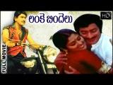 Lanke Bindelu Old Telugu Movie HD Krishna JayaSudha Classical Evergreen Old Telugu Movies