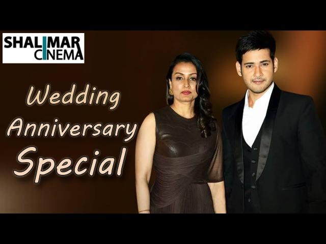 Super Star Mahesh Babu and Namrata Wedding Anniversary Special 2016 || shalimarcinema