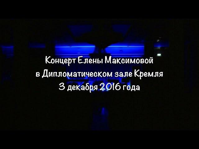 Елена Максимова. Сольный концерт. Полная версия. (Дип.зал. ГКД) 03.12.16.