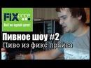 Пивное шоу 2 - Дегустация пива из фикс прайса