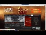 Бесплатные 1000 пинкодов на warface warface