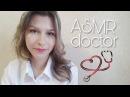 ASMRАСМР/Ролевая игра -вызов врача на дом/Doctor role play