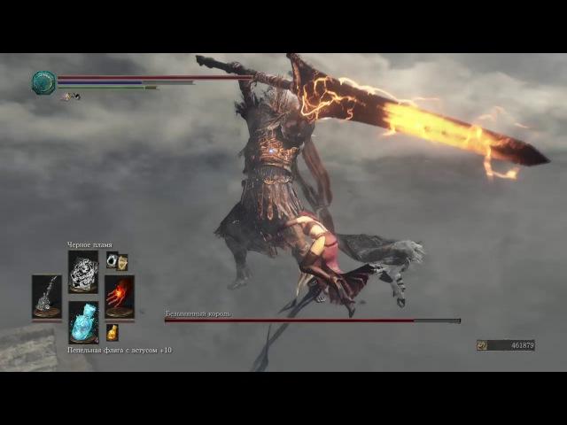 Dark Souls III. Безымянный король против Громовой стрелы и Черного пламени (NG, No damage)