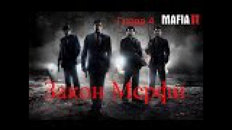 Прохождение MAFIA II(Высокая сложность) ►Закон Мерфи - 4