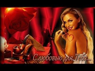 (ах какая песня) Женщина любимая. Павло Зібров.