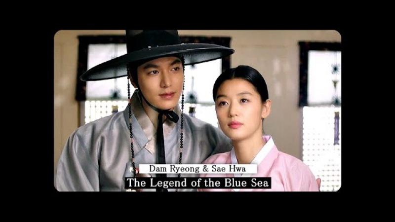 ღ Dam Ryeong Sae Hwa Не могу без тебя... ღ