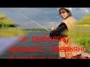 Эротика на рыбалке. Галя и караси