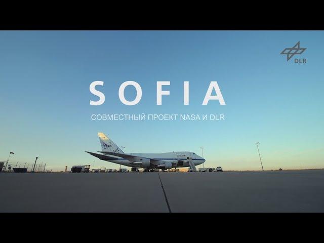 Летающая обсерватория SOFIA | Чудо инженерной мысли