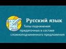 Русский язык ОГЭ Типы подчинения придаточных в составе сложноподчиненного предложения