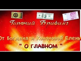 1-9-90. Богдан и Кононова Е о ГЛАВНОМ !