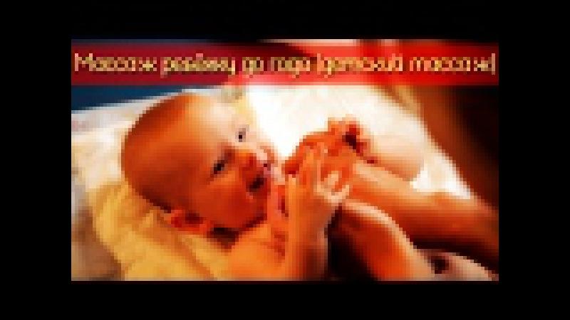 Мастер-класс «Массаж ребёнку до года (детский массаж)», Адель Чунц