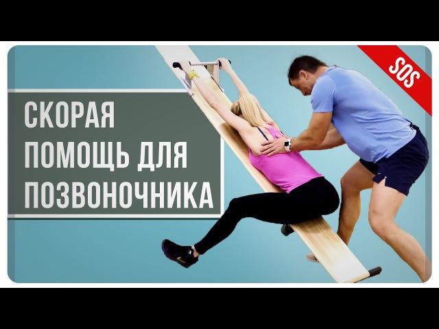 Профилактор Евминова Выравниваем позвоночник - Александр Мельниченко   48