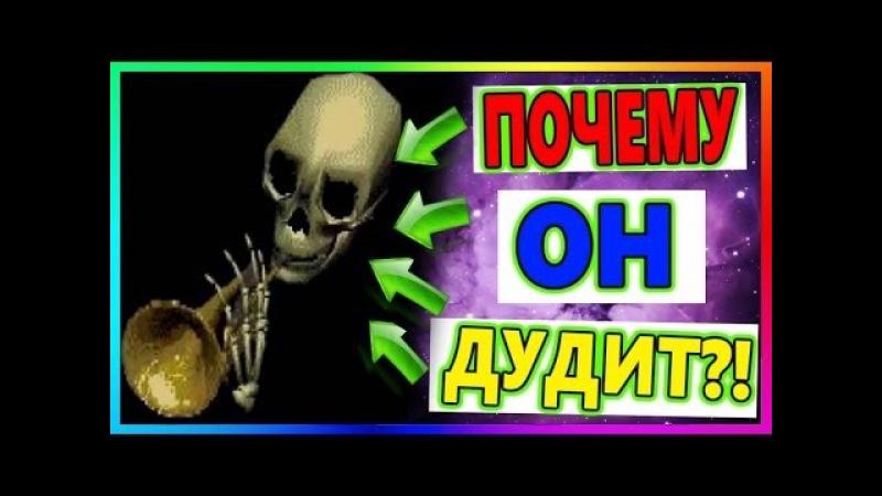 Мистер Дудец 10 часов (ВИДЕО ПОПАВШЕЕ В ТРЕНД) Популярная музыка)