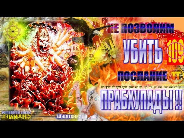 Издевательство над мурти Шрилы Прабхупады в деревне Торсунова 14 09 2017 Садху Санга 2017