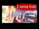 8 ХИТОВ группы КОРОЛЬ И ШУТ на гитаре