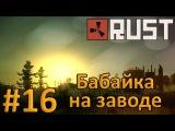 RUST #16 - Бабайка на заводе