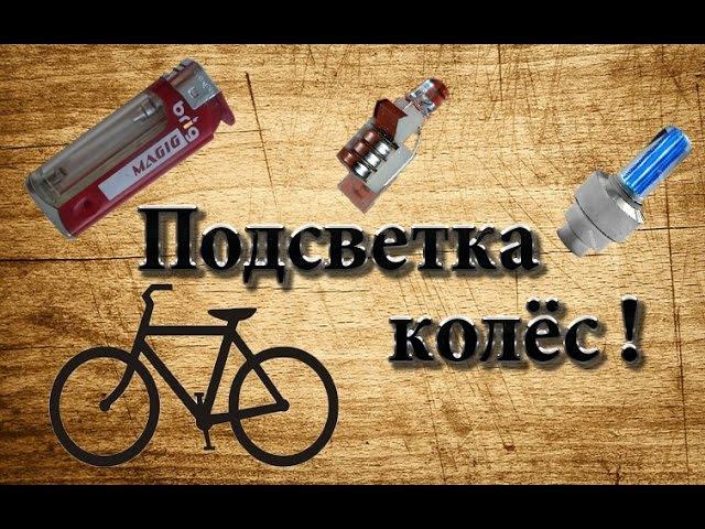 Как сделать подсветку колес на велосипед ? [ Велот
